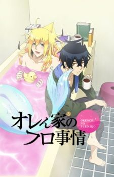 Orenchi no Furo Jijou's Cover Image