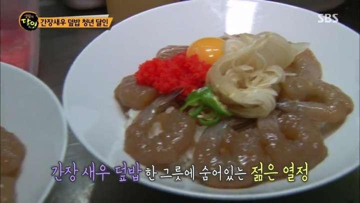 생활의 달인 샤로수길 새우덮밥.jpg
