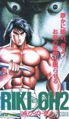 Riki-Oh 2: Horobi no Ko's Cover Image