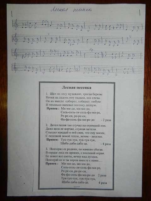 МИНУСОВКА ПЕСНИ ЛЕС БОЛЬШОЙ ЗЕЛЁНЫЙ ВСЕХ НАС ПРИЮТИТ СКАЧАТЬ БЕСПЛАТНО