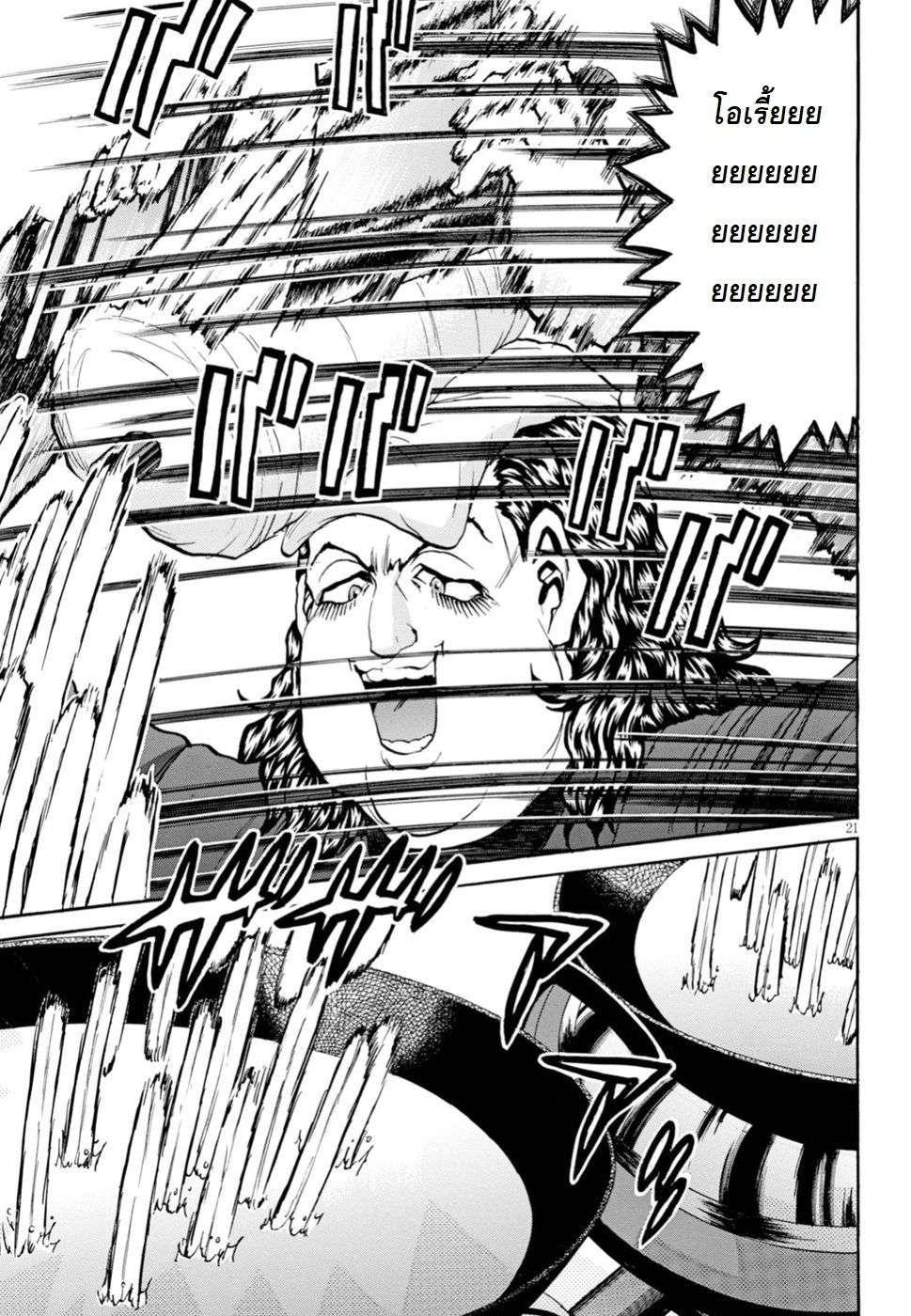 อ่านการ์ตูน Tetsunabe no Jan 2nd!! ตอนที่ 5 หน้าที่ 19