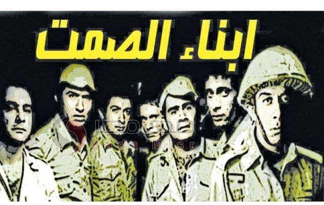 [فيلم][تورنت][تحميل][أبناء الصمت][1974][720p][Web-DL] 2 arabp2p.com