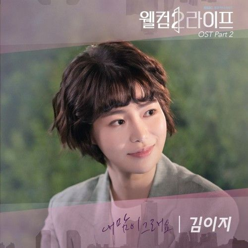 Kim EZ – Welcome 2 Life OST Part.2 (MP3)