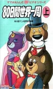 Anime 80-nichikan Sekai Isshuu's Cover Image