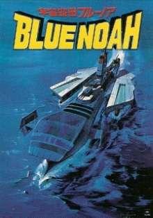 Uchuu Kuubo Blue Noah's Cover Image