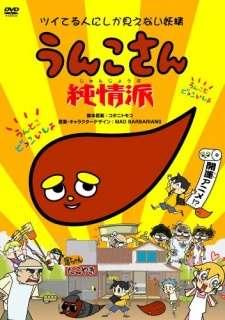 Unko-san: Tsuiteru Hito ni Shika Mienai Yousei Junjou Ha's Cover Image