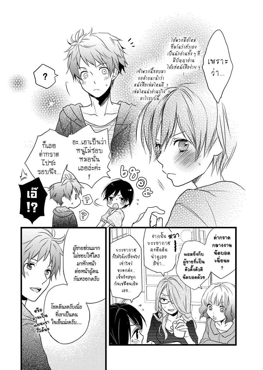 อ่านการ์ตูน Bokura wa Minna Kawaisou ตอนที่ 28 หน้าที่ 10