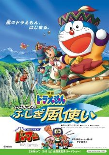 Doraemon Movie 24: Nobita to Fushigi Kaze Tsukai's Cover Image