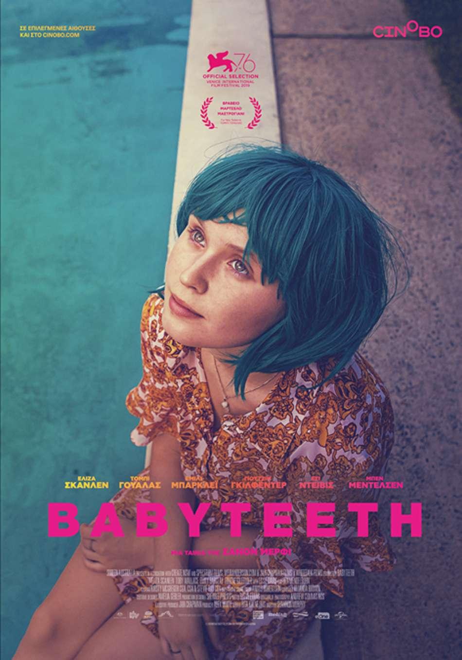 Babyteeth Poster Πόστερ