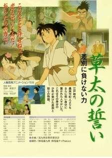 Souta no Chikai: Sabetsu ni Makenai Chikara's Cover Image
