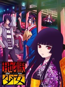 Jigoku Shoujo: Yoi no Togi's Cover Image