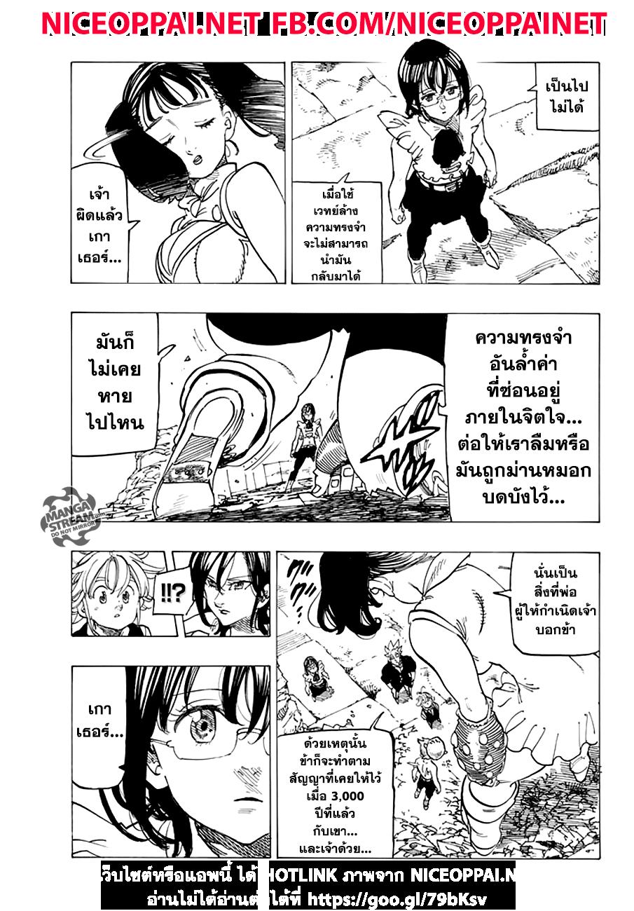 อ่านการ์ตูน Nanatsu No Taizai ตอนที่ 217 หน้าที่ 7