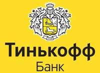 Особенности банка Тинькофф