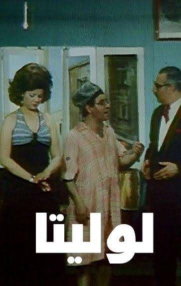 مسرحية لوليتا (1974) 1080p تحميل تورنت 1 arabp2p.com