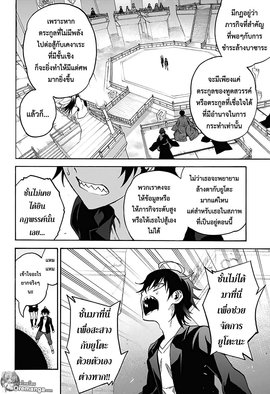 อ่านการ์ตูน Sousei no Onmyouji ตอนที่ 34 หน้าที่ 30