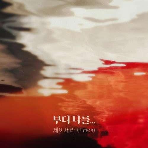 J-Cera – Perfume OST Part.13 (MP3)