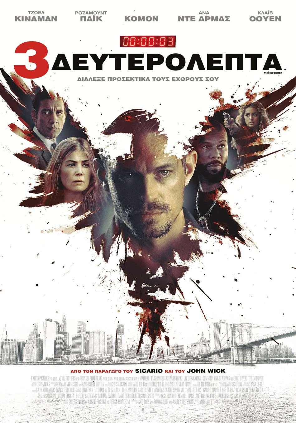 3 Δευτερόλεπτα (The Informer) - Trailer / Τρέιλερ Poster