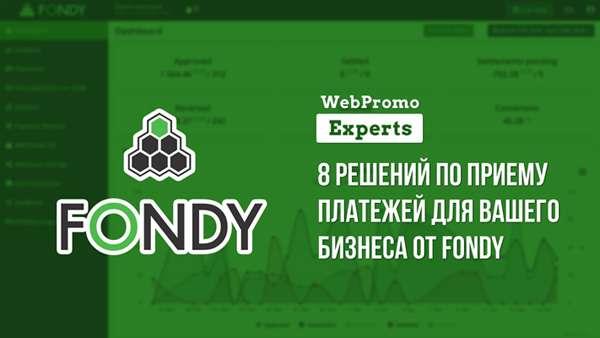Платежная система FONDY для онлайн-бизнеса