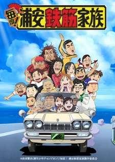 Maido! Urayasu Tekkin Kazoku's Cover Image