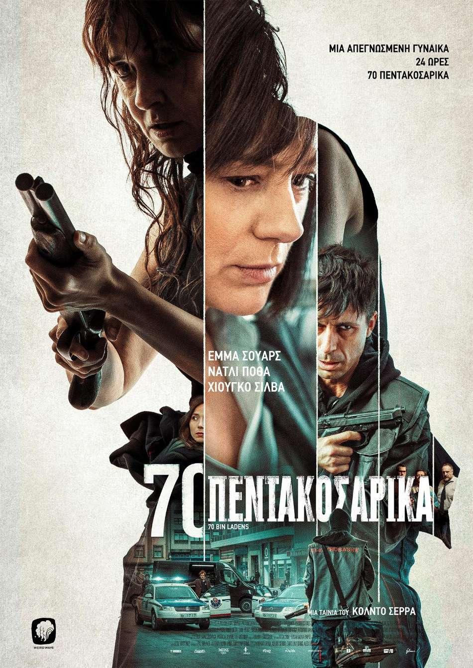70 Πεντακοσάρικα (70 Binladens / 70 Big Ones) Poster Πόστερ