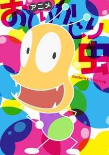 Oshiri Kajiri Mushi (TV) 4th Season's Cover Image