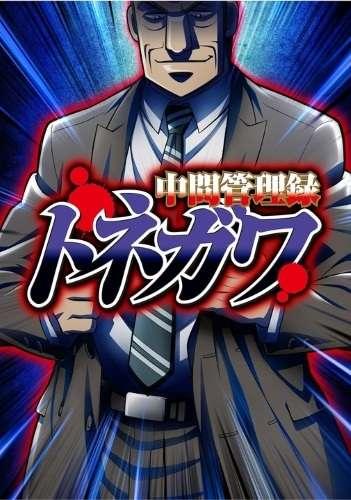Chuukan Kanriroku Tonegawa cover picture
