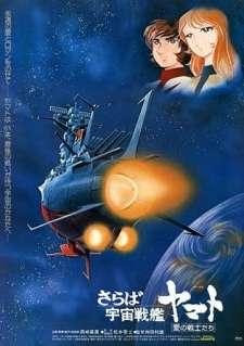 Saraba Uchuu Senkan Yamato: Ai no Senshi-tachi's Cover Image