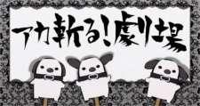 Akame ga Kill! Theater's Cover Image