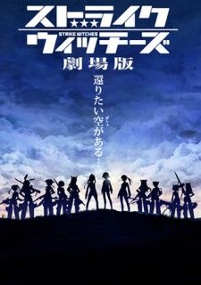 Strike Witches Movie's Cover Image