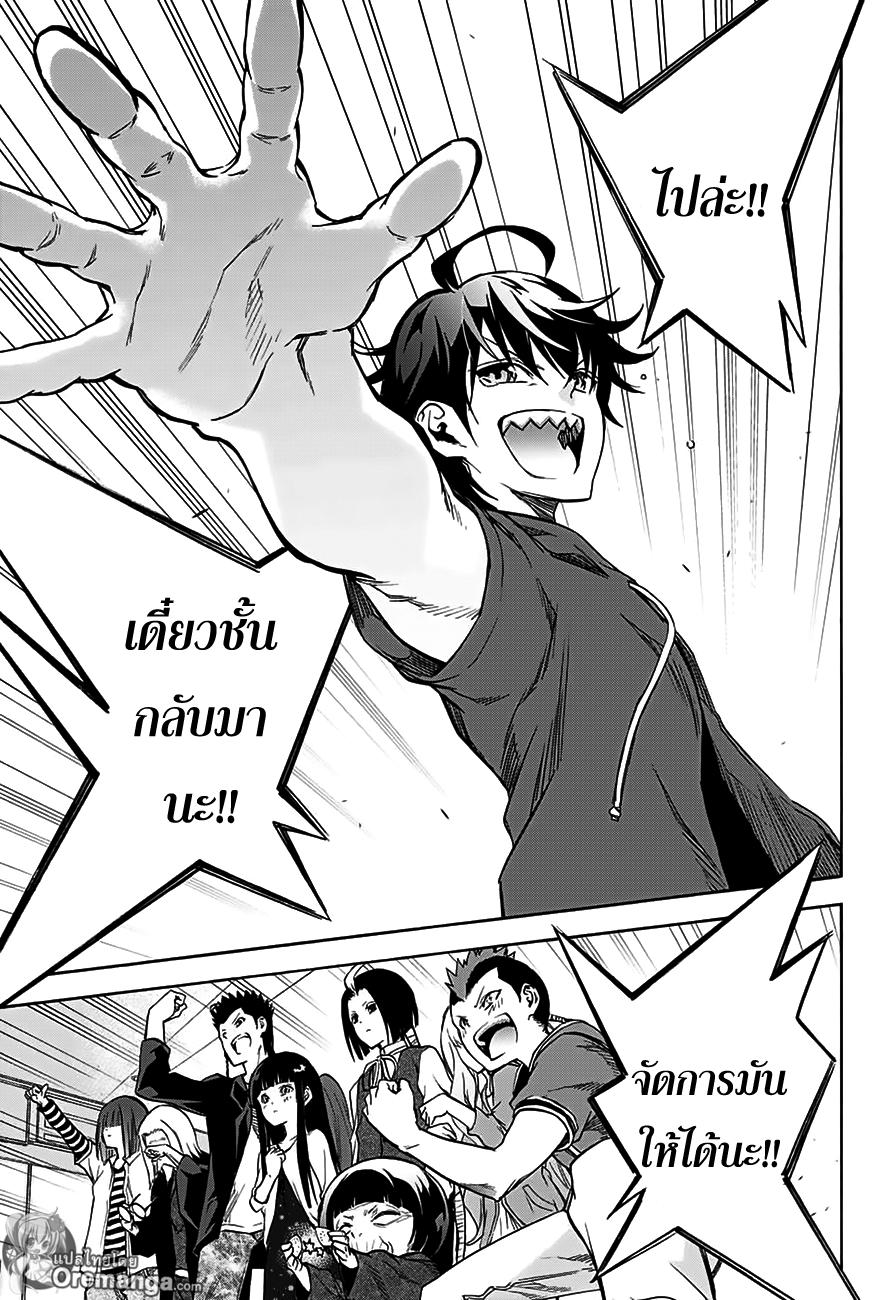 อ่านการ์ตูน Sousei no Onmyouji ตอนที่ 33 หน้าที่ 40