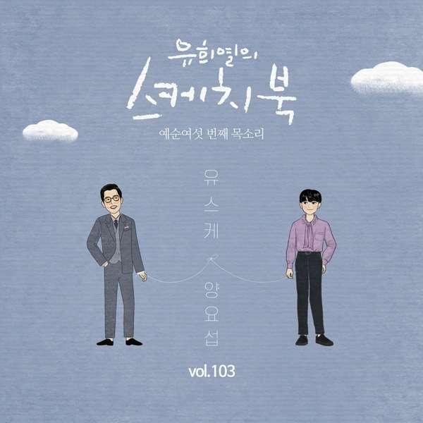 양요섭 (Yang Yoseop) – 샤이닝 (Shining) MP3