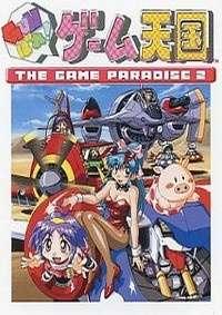 GUNbare! Game Tengoku 2 the Movie's Cover Image