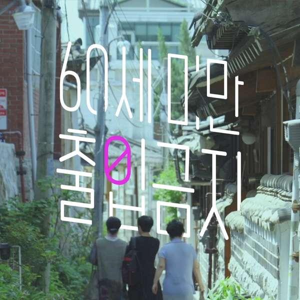 YeBit – 청춘비가 (Blooming Days) / EBS DOCUPRIME OST (MP3)