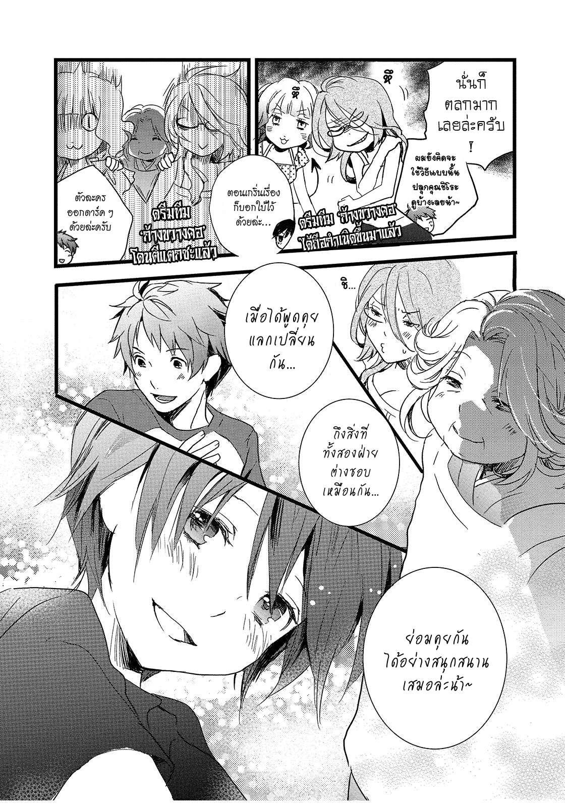 อ่านการ์ตูน Bokura wa Minna Kawaisou ตอนที่ 14 หน้าที่ 14