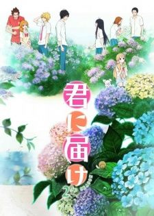Kimi ni Todoke 2nd Season's Cover Image