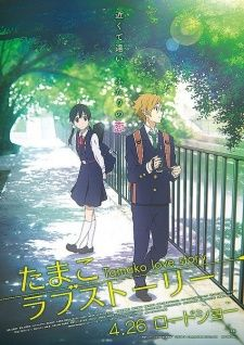 Tamako Love Story's Cover Image
