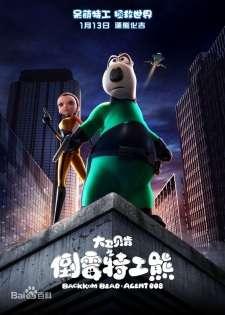Da Wei Bei Ken Zhi Daomei Tegong Xiong's Cover Image