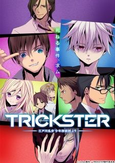 "Trickster: Edogawa Ranpo ""Shounen Tanteidan"" yori's Cover Image"
