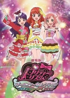 Pretty Rhythm Movie: All Star Selection - Prism Show☆Best Ten's Cover Image
