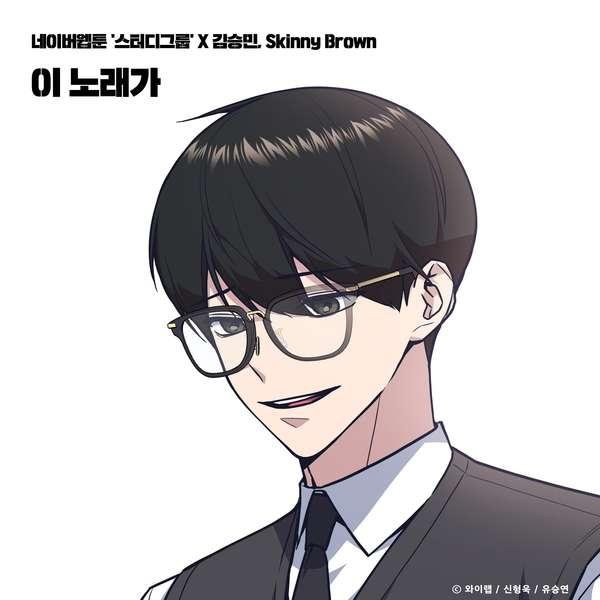 김승민(Kim Seungmin), Skinny Brown – This song (STUDY GROUP X Kim Seungmin, Skinny Brown) MP3