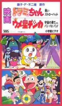Dorami-chan: A Blue Straw Hat's Cover Image