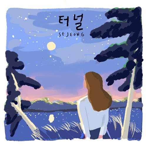 Sejeong Lyrics