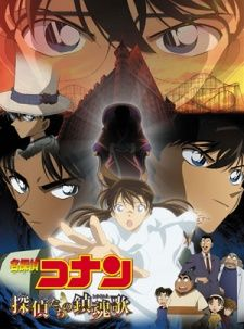 Detective Conan Movie 10: Requiem of the Detectives's Cover Image