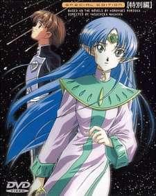 Seikai no Monshou Special's Cover Image