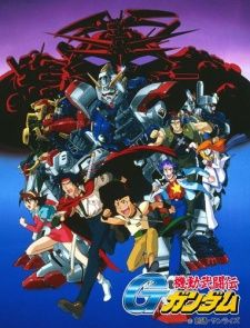 Mobile Fighter G Gundam Cover Image