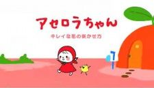 Acerola-chan's Cover Image