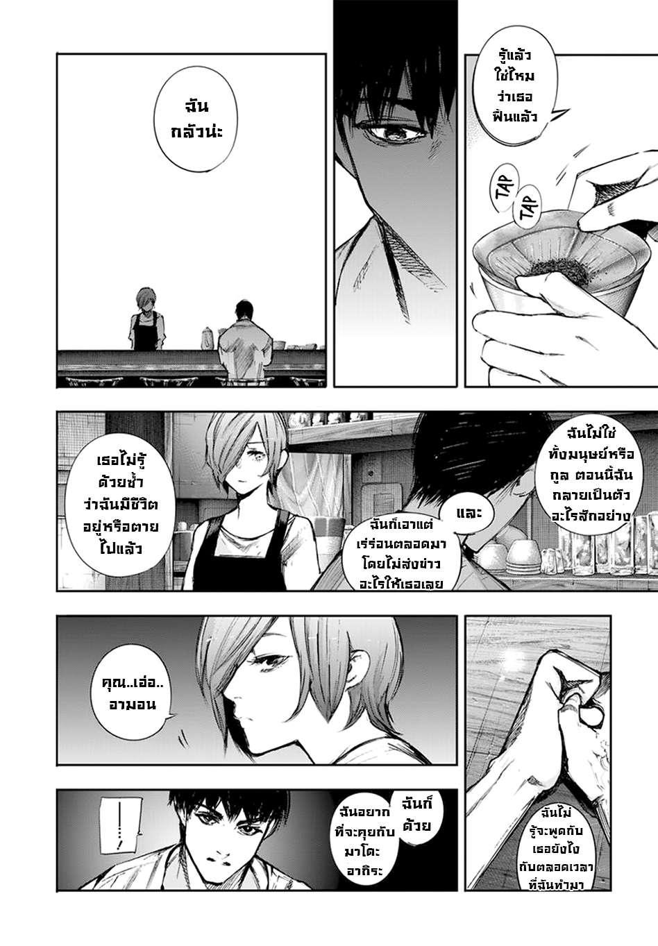 อ่านการ์ตูน Tokyo Ghoul:re ตอนที่ 117 หน้าที่ 11
