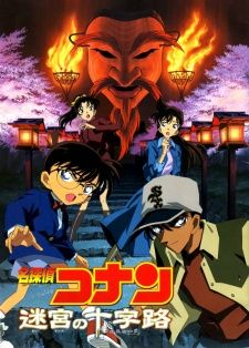 Detective Conan Movie 07: Crossroad in the Ancient Capital's Cover Image