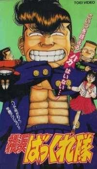 Yokohama Bakkure-tai's Cover Image
