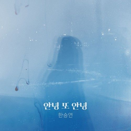 Han Seung Yeon – Perfume OST Part.14 (MP3)